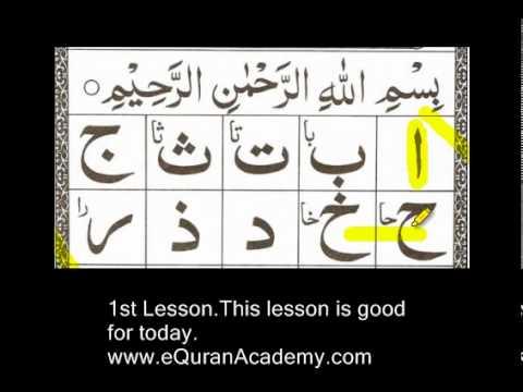 Noorani Qaida (www.eQuranAcademy.com) (видео)