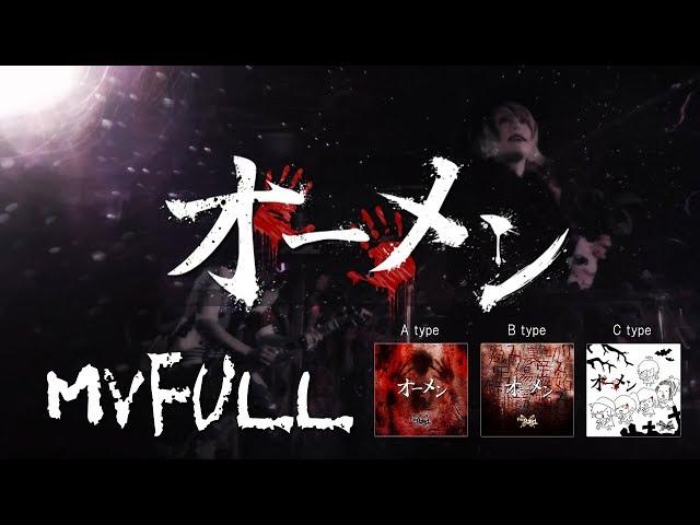 the Raid. 12.13 Release 『オーメン』MV FULL