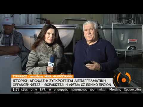 Θωρακίζεται η «φέτα» ως εθνικό προϊόν    15/01/2020   ΕΡΤ
