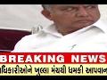 Valsad BJP MP K C Patel Under Ground After Rape Complain
