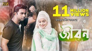 Video Jibon   Apurba   Tanjin Tisha   Bangla New Natok 2018   Mabrur Rashid Bannah MP3, 3GP, MP4, WEBM, AVI, FLV September 2018
