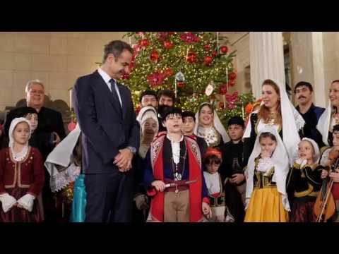 Χριστουγεννιάτικα Κάλαντα στον Πρωθυπουργό Κυριάκο Μητσοτάκη