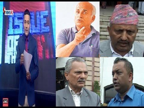 (चिकित्सा विधेयमा राजनीति शुरु। के होला गोविन्द के.सीको आन्दोलन?... 29 minutes.)