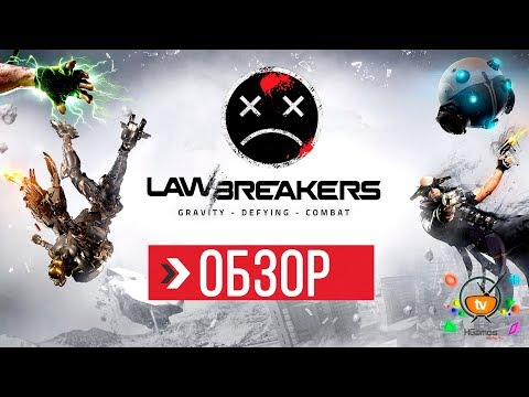 ОБЗОР LawBreakers (Review)