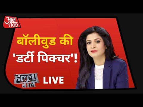 Halla Bol | Anurag Kashyap | Payal Ghosh | Anjana Om Kashyap | Aaj Tak