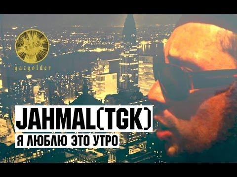 Jahmal - Я Люблю Это Утро (2013)