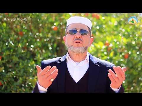 شويقة: فيديو كليب: مولانا نرجو رضاك I المنشد القدير: أحمد بن صالح بوحديبة