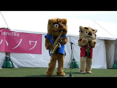 【ゆるキャラ】愛知県瀬戸市「せとくん」、サックスが冴える【狛 …