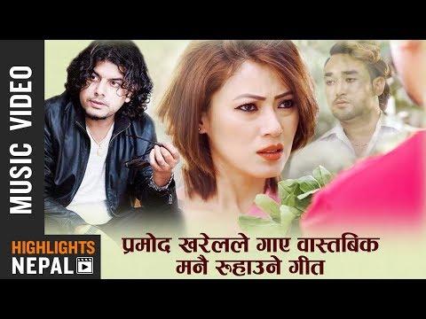 (Timro Yaad - Pramod Kharel Ft. Biren & Harshika | New Nepali Adhunik Song 2018/2075 - Duration: 5 minutes, 17 seconds.)