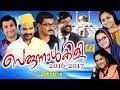 2017 | Perunnal Pattukal | Latest Malayalam Mappilapattukal | Ramzan Special Songs