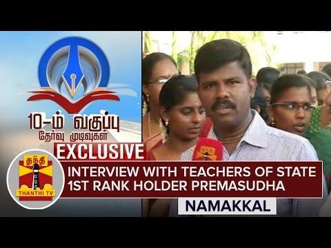SSLC-Results-2016--Interview-with-Teachers-of-State-1st-Rank-Holder-Premasudha-Namakkal