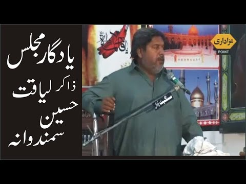 Video Yadgar Majlis  Zakir Liaqat Samandwana 3 March 2017 download in MP3, 3GP, MP4, WEBM, AVI, FLV January 2017