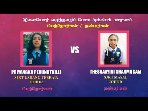 Priyangka Perunutkilli (SJKT Ladang Tebrau, Johor) VS Theshaayini Shanmugam (SJKT Masai, Johor)