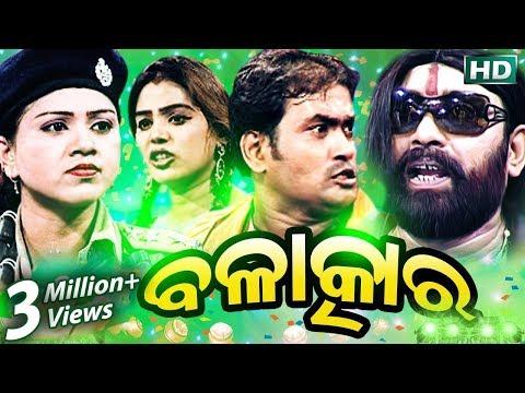 Video BALATKARA {ବଳାତ୍କାର} Tulasi Gananatya - ତୁଳସୀ ଗଣନାଟ୍ୟ download in MP3, 3GP, MP4, WEBM, AVI, FLV January 2017