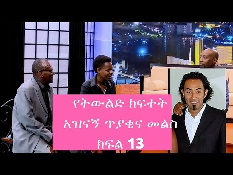 Nice Question and Answer session on Seifu On EBS Show