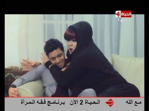 جمال - برنامج لعنة الفرحنا برنامج مقالب في رمضان 2014 تابعونا على فيسبوك وتويتر .. https://www.facebook.com/AlHayah1TV https://twitter.com/Alhayah1TV.