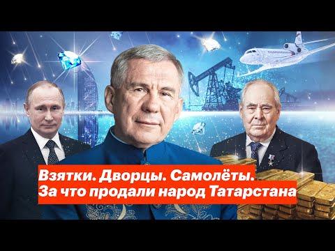 Новое расследование. Татарстан