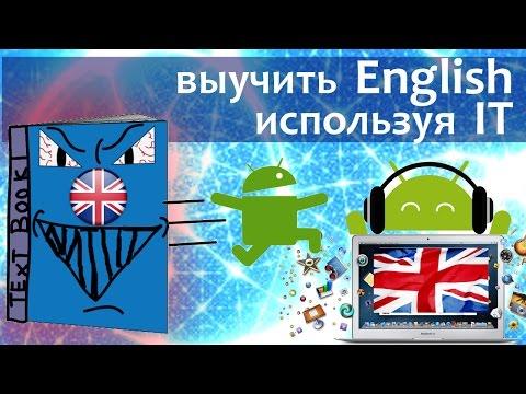Как ВЫУЧИТЬ Английский язык используя СОВРЕМЕННЫЕ ТЕХНОЛОГИИ (IT) (видео)