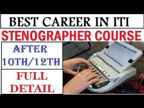ITI COURSE | BEST CAREER IN ITI | STENOGRAPHER COURSE FULL DETAIL