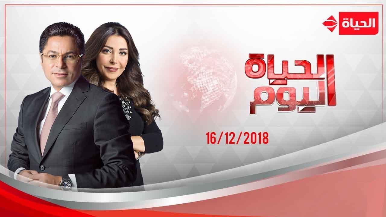 الحياة اليوم  - خالد أبو بكر ولبنى عسل | 16 ديسمبر2018 - الحلقة الكاملة