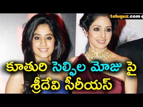 Actress Sridevi Serious on Daughter Jhanvi Kapoor Selfies Posting on Social Media