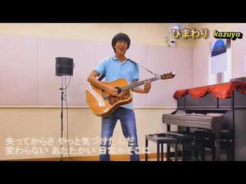ひまわり/kazuya(オリジナル)【神奈川「バーチャル開放区」】の画像