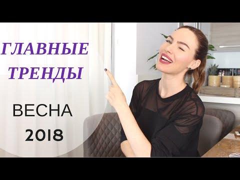 ЧТО НОСИТЬ ВЕСНОЙ  МОДНЫЕ ТРЕНДЫ 2018