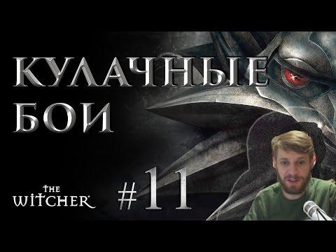 Ведьмак 1 Прохождение. Кулачные бои в Вызиме #11