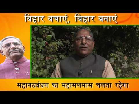 महागठबंधन का 'मलमास' ज़ारी : Nand Kishore Yadav