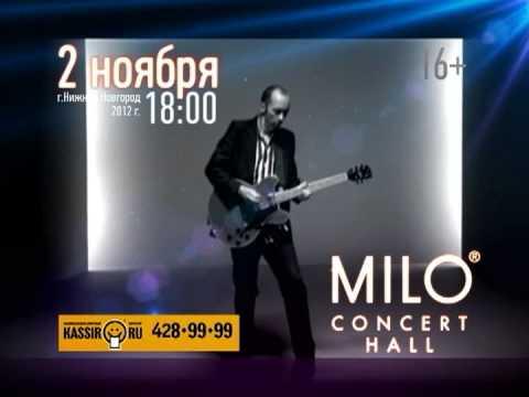 Анонс концерта Garbege в клубе Milo