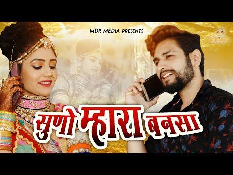 Marwadi Song | Suno Mahara Bansa | Mukesh Choudhary | Jyoti Sen | MDR Media | Rajasthani Song 2020