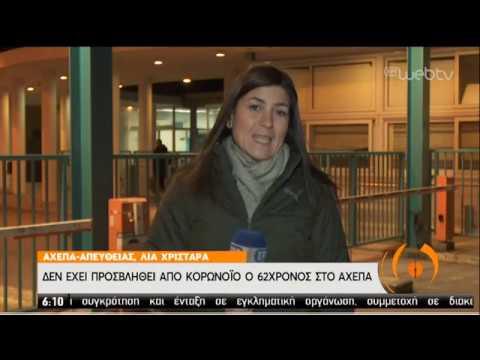 Αρνητικό το ύποπτο κρούσμα για κοροναϊό στη Θεσσαλονίκη-Αναμένονται επίσημες ανακοιν.|30/01/20|EΡΤ