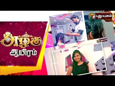 Azhagu-Aayiram-18-04-2016-Puthuyugam-TV