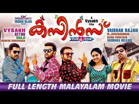 Cousins Malayalam Full Movie | Latest Malayalam HD Movie | Kunchako Boban | Suraj