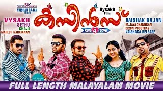 Video Cousins Malayalam Full Movie | Latest Malayalam Full Movie | Kunchako Boban | Suraj MP3, 3GP, MP4, WEBM, AVI, FLV Oktober 2018