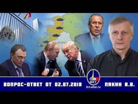 Валерий Пякин. Вопрос-Ответ от 02 07 2018 г. - DomaVideo.Ru
