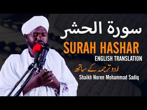 Beautiful Recitation by Shaikh Noren Mohammad Sadiq   Surah Hashar   Urdu & English Translation