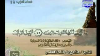 HD الجزء 24 الربعين 5 و 6  : الشيخ  مشاري بن راشد العفاسي