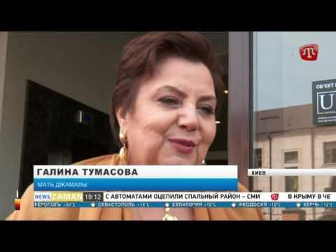 Джамала вышла замуж - DomaVideo.Ru