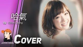 哈氣: GILLIAN CHUNG (Audio) cover by Jannina W