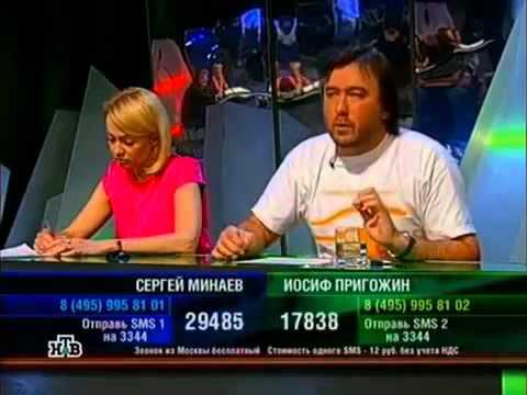 К барьеру  Сергей Минаев vs  Иосиф Пригожин 29 05 2008