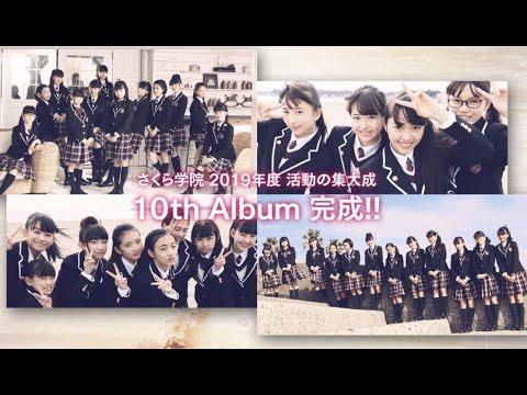 , title : '10th Album『さくら学院2019年度 ~Story~』トレーラー映像'