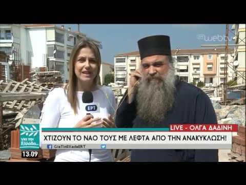 Θεσσαλονίκη: κτίζουν το ναό τους με λεφτά από την ανακύκλωση! | 27/03/19 | ΕΡΤ