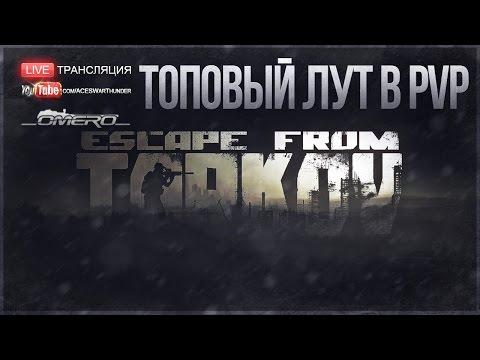 ESCAPE FROM TARKOV | ТОПОВОЕ ОРУЖИЕ В PVP!