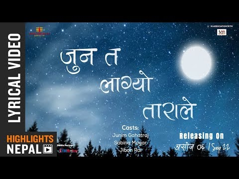 Saas Deu | New Nepali Movie JUN TA LAGYO TARALE Audio Lyrical Song Ft. Jiwan Rai, Sabina Magar