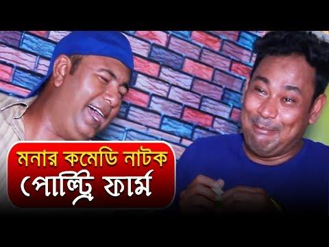 Funny movies - শ্রেষ্ঠ হাসির ভিডিও  Bangla Funny Video  Poultry Farm  Mona  Tomal