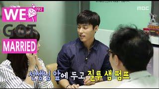 [We got Married4] 우리 결혼했어요 - ohminsuk, romy loved by KangYewon 'envy a storm' 20150905, MBCentertainment,radiostar