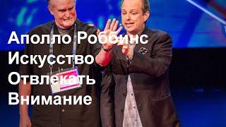 Выступление Аполло Роббинса на конференции TED