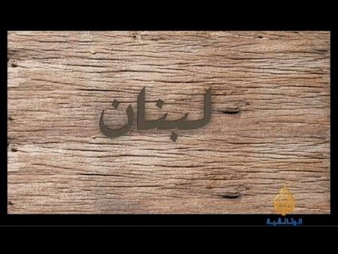 الحركة الكشفية العربية - الحلقة 2 - لبنان HD