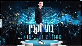 הזמר נתי וקנין - מחרוזת רק בישראל